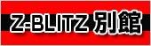Z-BLITZ別館
