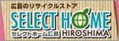 Official site「セレクトホーム広島」