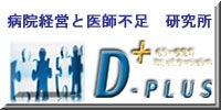 「医師採用の専門家」ブログ