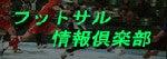 永島俊のブログ-futsal