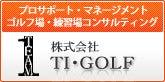 プロサポート・マネージメント ゴルフ場・練習場コンサルティング 株式会社TI・GOLF