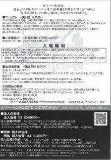 天下一・武道会 FROM ISE-tenkaichi2010-1