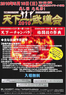 天下一・武道会 FROM ISE-tenkaichi2010