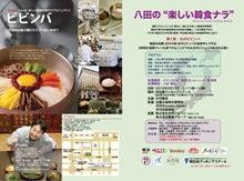 韓国料理サランヘヨ♪ I Love Korean Food-八田靖史さん