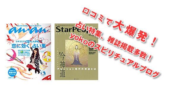 yoko official blog-雑誌掲載