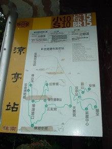 Cafe彦 日記 -バス停