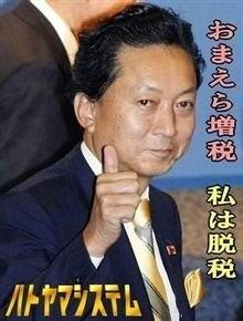 $民主党の票が伸びれば日本は最悪の状態を迎える-鳩山脱税王
