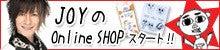 ジョイオフィシャルブログ「Joy story」by Ameba