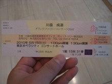 東京でプチスローライフ-チケットGET