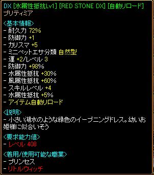 RELI姫のおてんば(?)日記-RSDXぷりちー