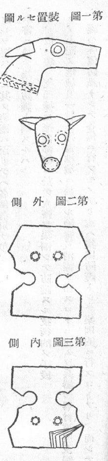 帝國ノ犬達-犬用ガスマスク