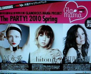 "HAPPY☆LUCKY♪ 貯金!GLAMOROUS×FOXライフ ""The PARTY! 2010 Spring""コメント"