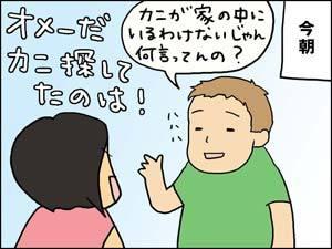 リトルジャパニーズ with DANNA-かに5