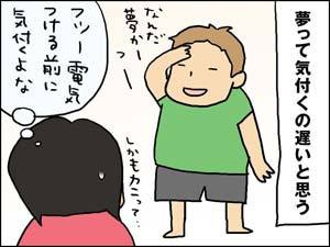 リトルジャパニーズ with DANNA-かに4