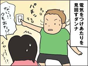 $リトルジャパニーズ with DANNA-かに2