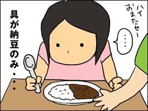 リトルジャパニーズ with DANNA-納豆カレー3