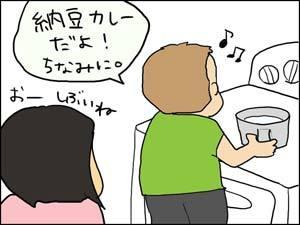 リトルジャパニーズ with DANNA-納豆カレー2