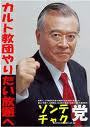 GABRIEL's Blog-公明党