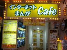 大田区蒲田の漫画喫茶 ネットガーデンのブログ-店頭