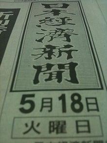 $アフロ社長 「博多筋がチカッパ斬る」-2010/5/8