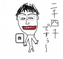今日から始めるデジタリアンLIFE(泰氏ぶろぐ)-567