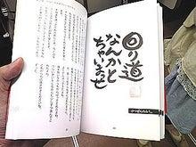 出版決定!ねぎらいの書-本が来たっ♪電車編