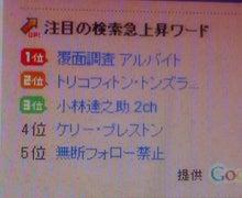 $懸賞モニターで楽々お得生活-19MAY-09.JPG
