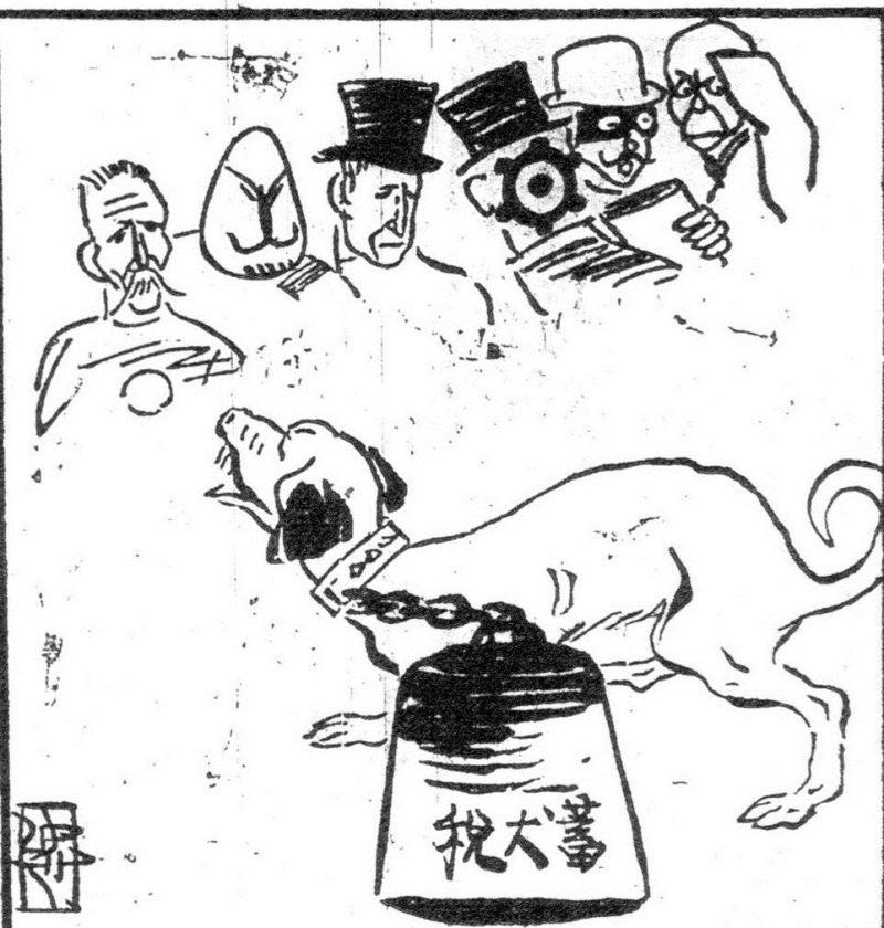 帝國ノ犬達-畜犬税
