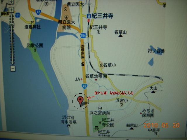和歌山市ソフト整体で腰痛・肩こりを解消!-ほぐし家 なかむらへの道順【お車の場合】