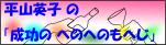 平山英子の「成功のへのへのもへじ」
