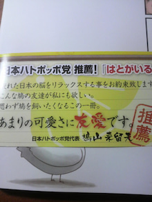 鳩山来留夫「顔が似ているだけで、暮らしを守る。」Powered by Ameba-2010052011420001.jpg