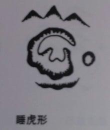 $福岡の伝統風水 夢追い人 ~大渓水のよう~
