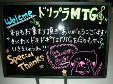 ドリプラ大阪2010のブログ