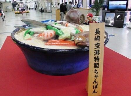 美味し楽しつれづれ日記-nagasaki