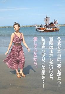 いぶさまなはオフィシャルブログ「まなはの妄想パラレルワールド」Powered by Ameba-メリー1.jpg