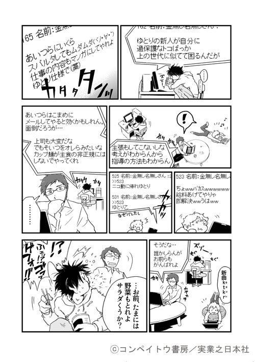 コンペイトウ書房★日本の小粋な大人のための無料コミック-竜馬1_5_01