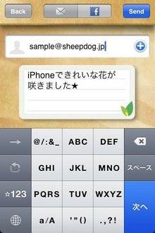シープドッグのブログ-22 iPhone アプリ FlowerGarden フラワーガーデン