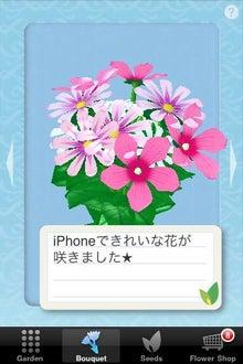 シープドッグのブログ-26 iPhone アプリ FlowerGarden フラワーガーデン