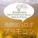 酒餅80'sロボプラモコン