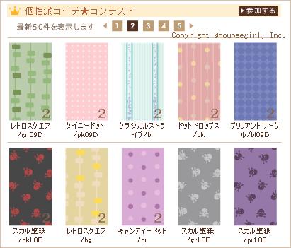 もんじゅのプペブログ-20100521_スカル壁紙02