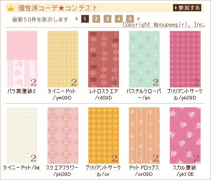 もんじゅのプペブログ-20100521_スカル壁紙01