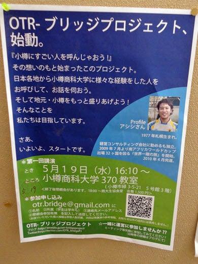 世界一蹴の旅-ポスター