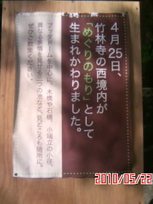 """山岡キャスバルの""""偽オフィシャルブログ""""「サイド4の侵攻」-100522_0821~01.JPG"""