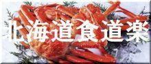 びぃどろ店員のブログ-北海道食道楽
