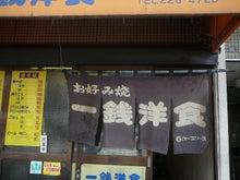 「試される大地北海道」を応援するBlog-一銭洋食