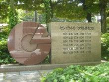 「試される大地北海道」を応援するBlog-広島市民球場