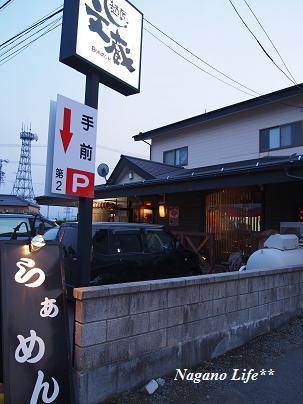 Nagano Life**-文蔵