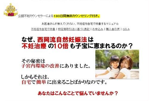 お医者さんが教えてくれない、不妊症を自宅で改善するマニュアル 西岡敬三-888