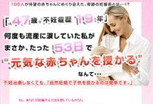 不妊症でも自然妊娠で元気な赤ちゃんを授かる方法 金龍