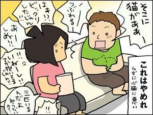リトルジャパニーズ with DANNA-空気猫4